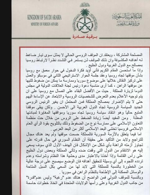 https://www.wikileaks.org/saudi-cables/pics/f93dc529-7eff-43ea-87f3-7ec121b906fc.jpg